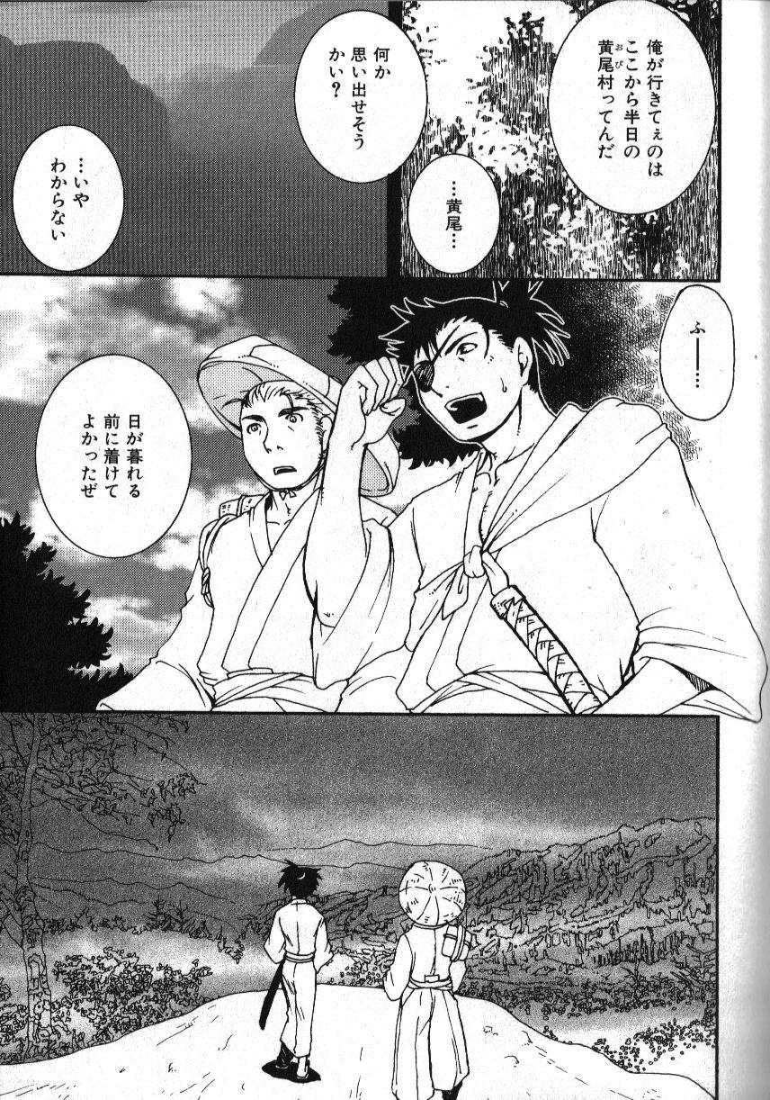 Nikutaiha Vol. 15 Rekishi Kanzenkouryaku 78