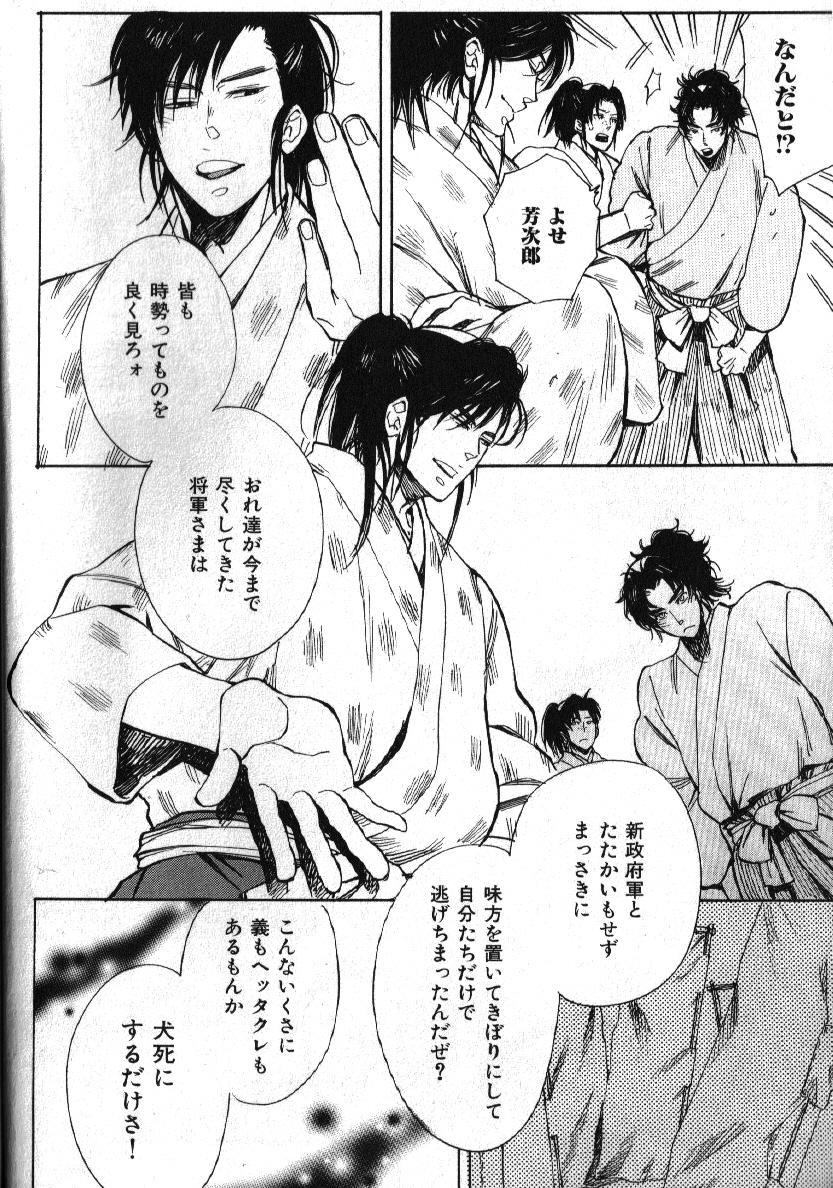 Nikutaiha Vol. 15 Rekishi Kanzenkouryaku 7