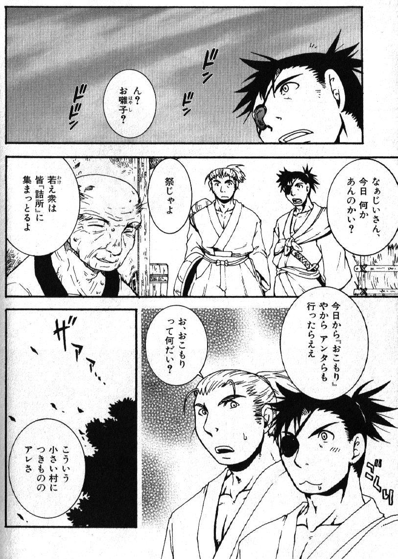 Nikutaiha Vol. 15 Rekishi Kanzenkouryaku 79