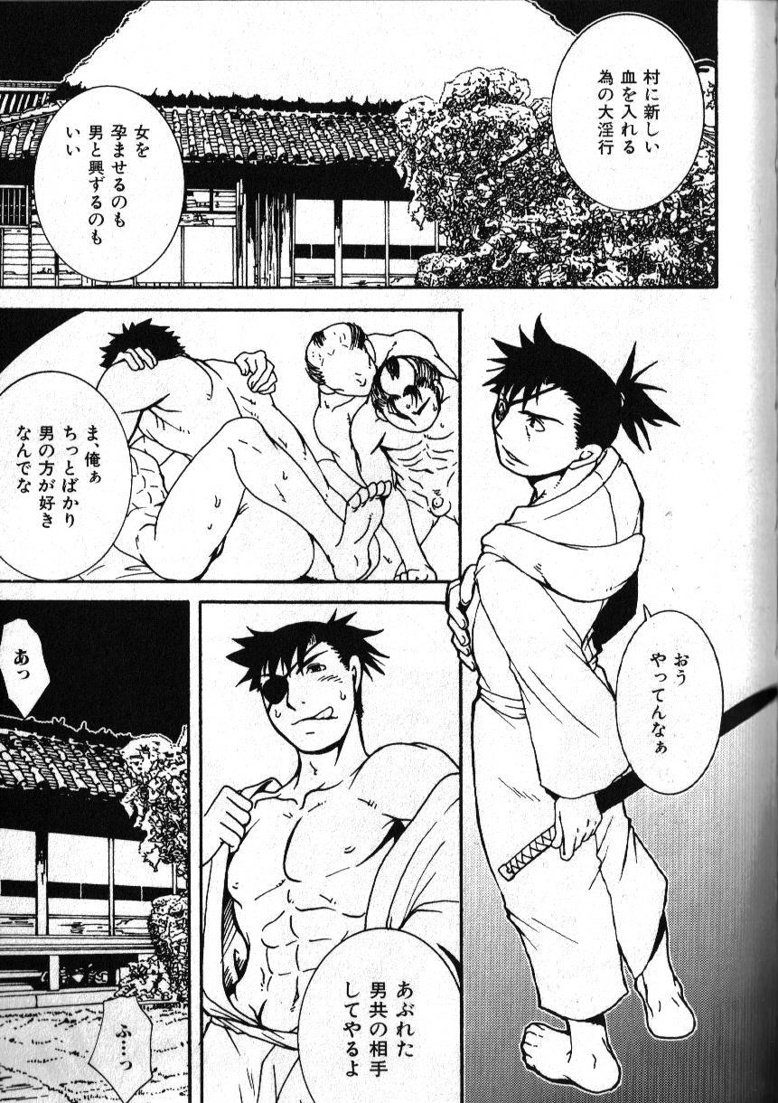Nikutaiha Vol. 15 Rekishi Kanzenkouryaku 80