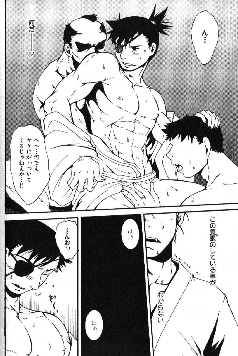 Nikutaiha Vol. 15 Rekishi Kanzenkouryaku 81