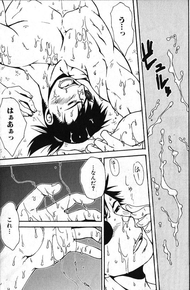 Nikutaiha Vol. 15 Rekishi Kanzenkouryaku 84