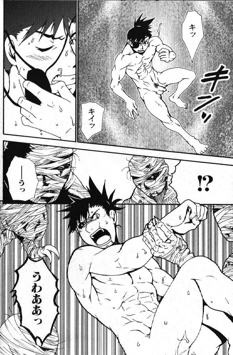 Nikutaiha Vol. 15 Rekishi Kanzenkouryaku 85