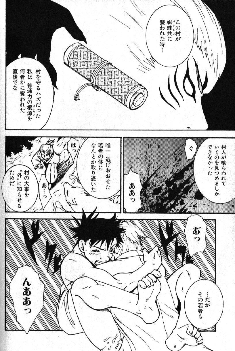 Nikutaiha Vol. 15 Rekishi Kanzenkouryaku 87