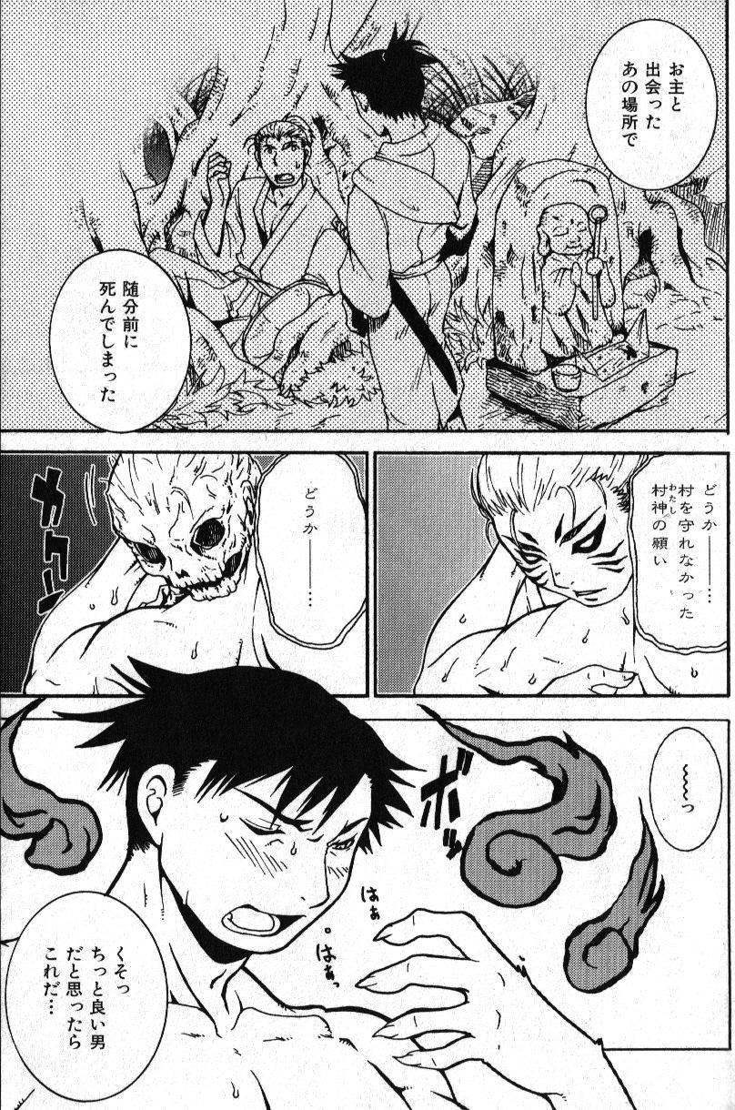 Nikutaiha Vol. 15 Rekishi Kanzenkouryaku 88