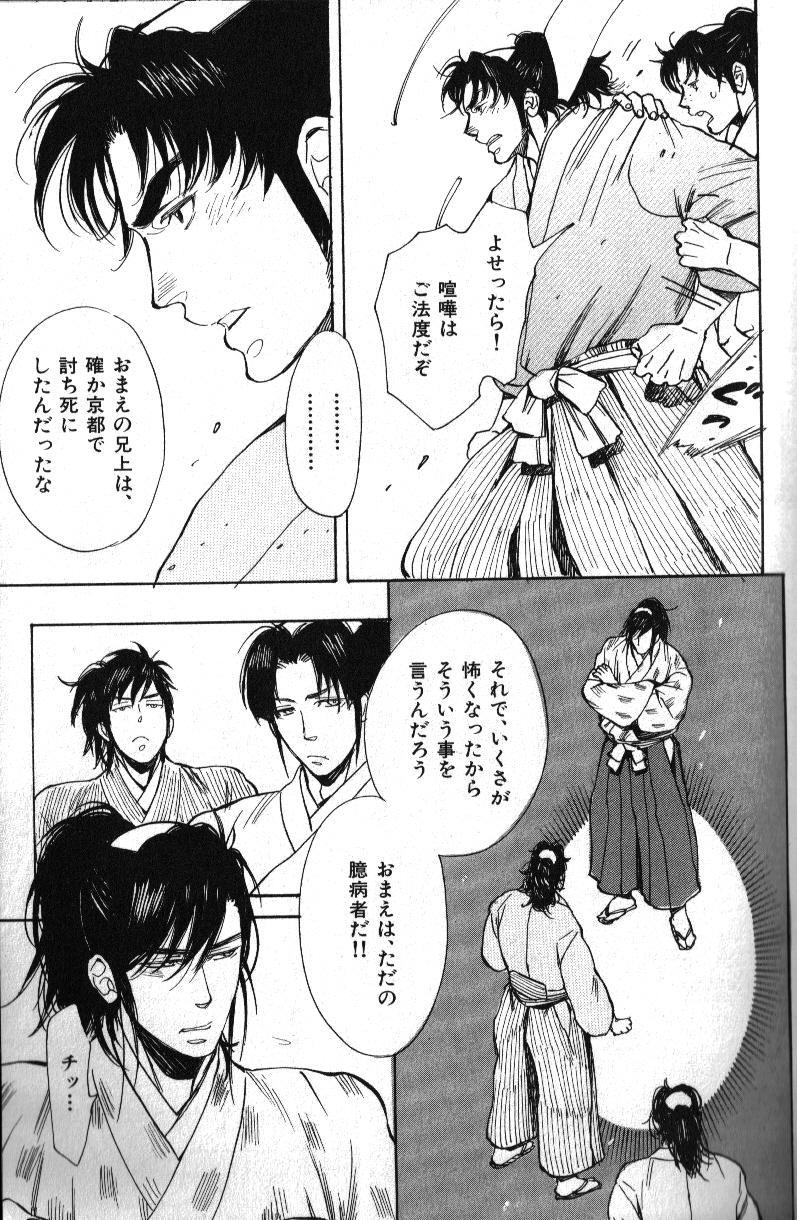 Nikutaiha Vol. 15 Rekishi Kanzenkouryaku 8