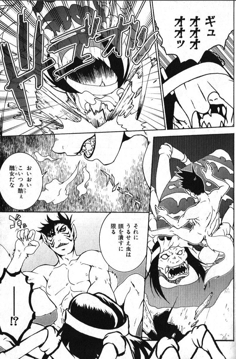 Nikutaiha Vol. 15 Rekishi Kanzenkouryaku 90