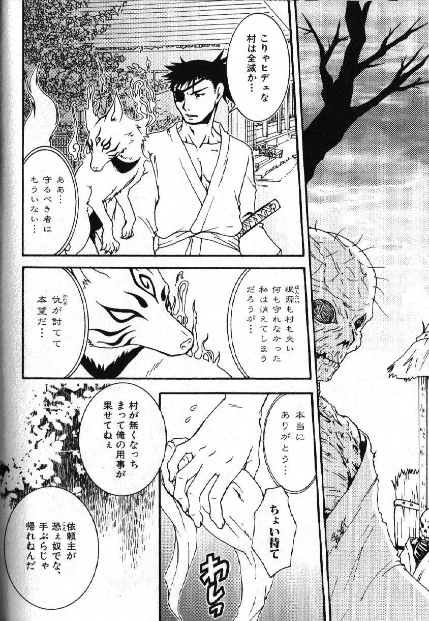 Nikutaiha Vol. 15 Rekishi Kanzenkouryaku 91