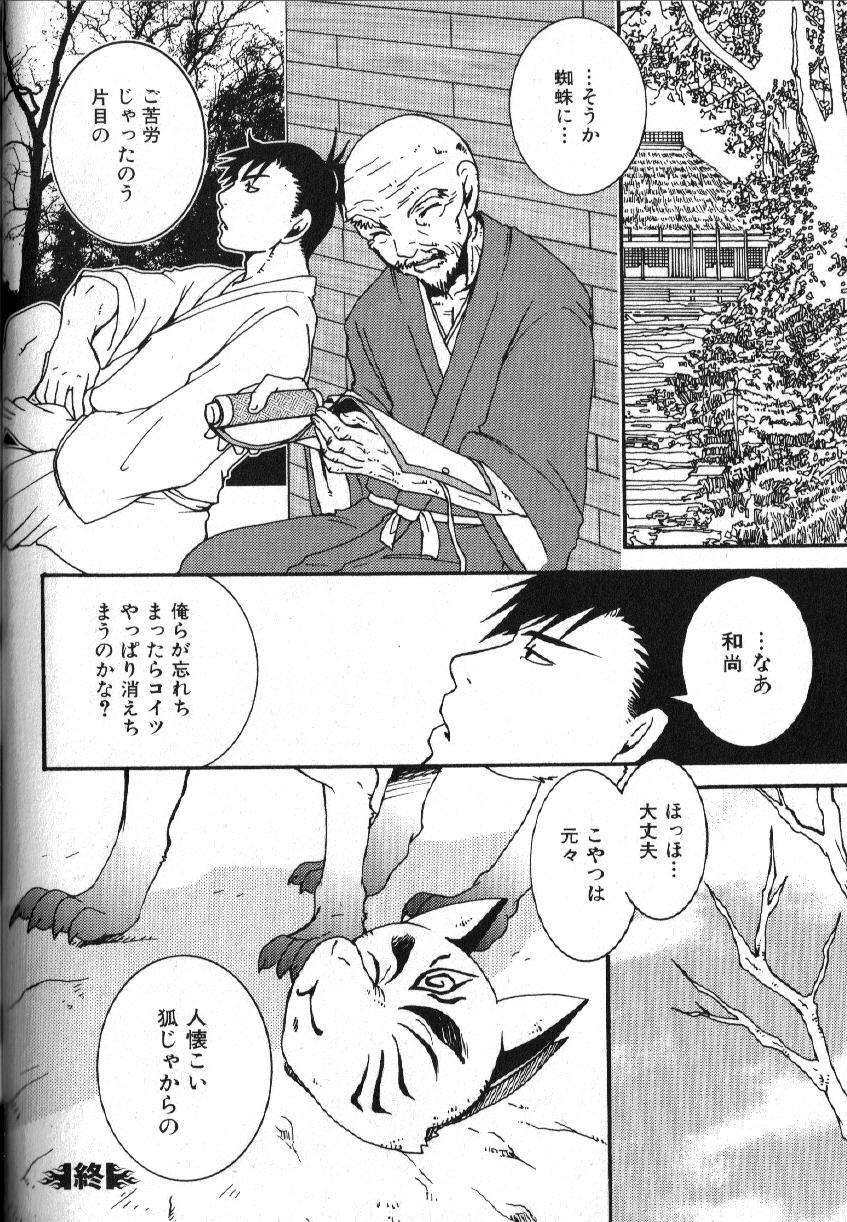 Nikutaiha Vol. 15 Rekishi Kanzenkouryaku 93