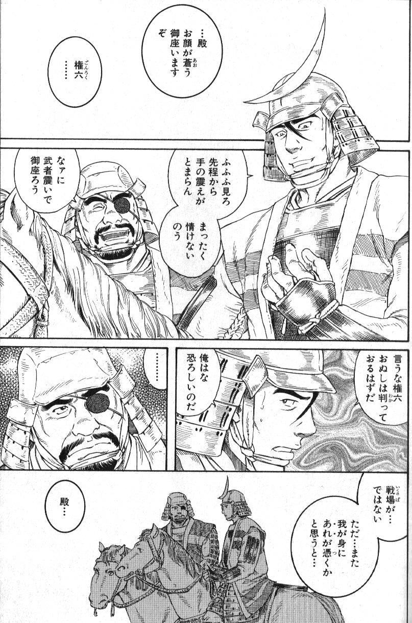 Nikutaiha Vol. 15 Rekishi Kanzenkouryaku 94