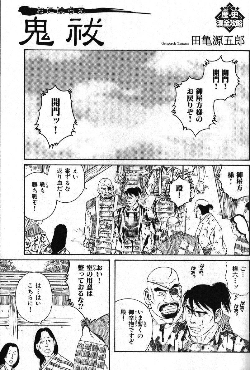 Nikutaiha Vol. 15 Rekishi Kanzenkouryaku 96