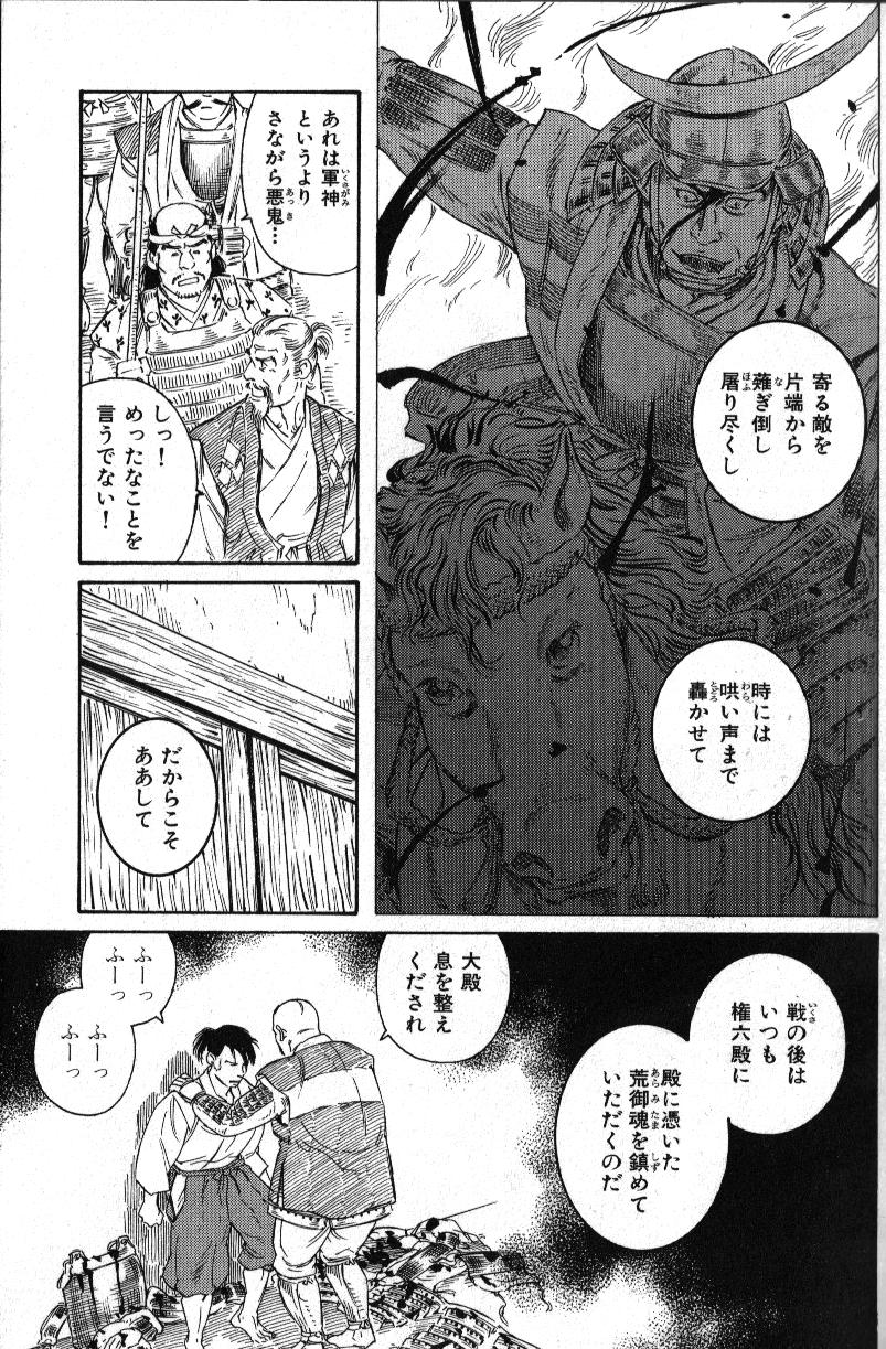 Nikutaiha Vol. 15 Rekishi Kanzenkouryaku 98