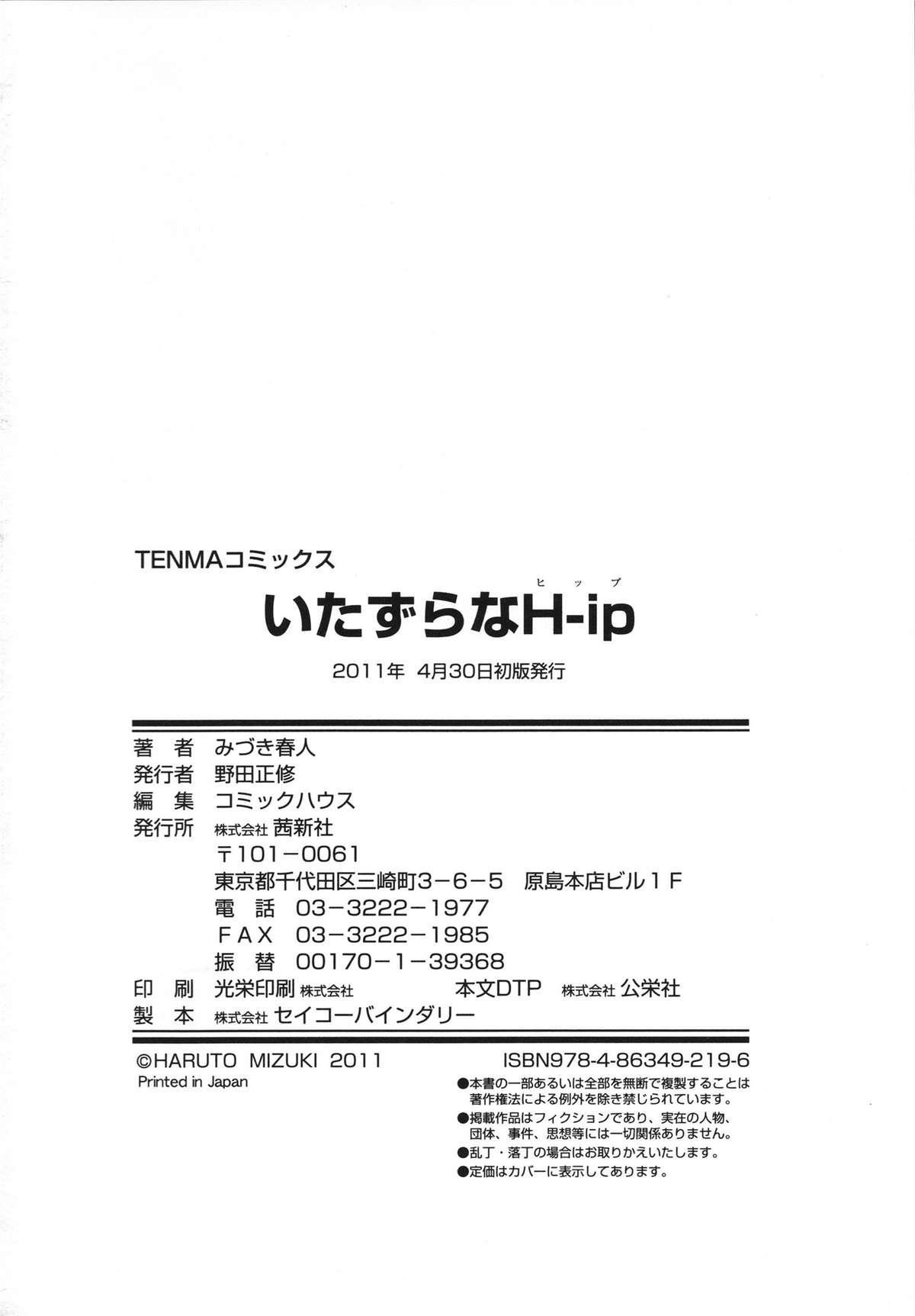 Itazurana H-ip 199