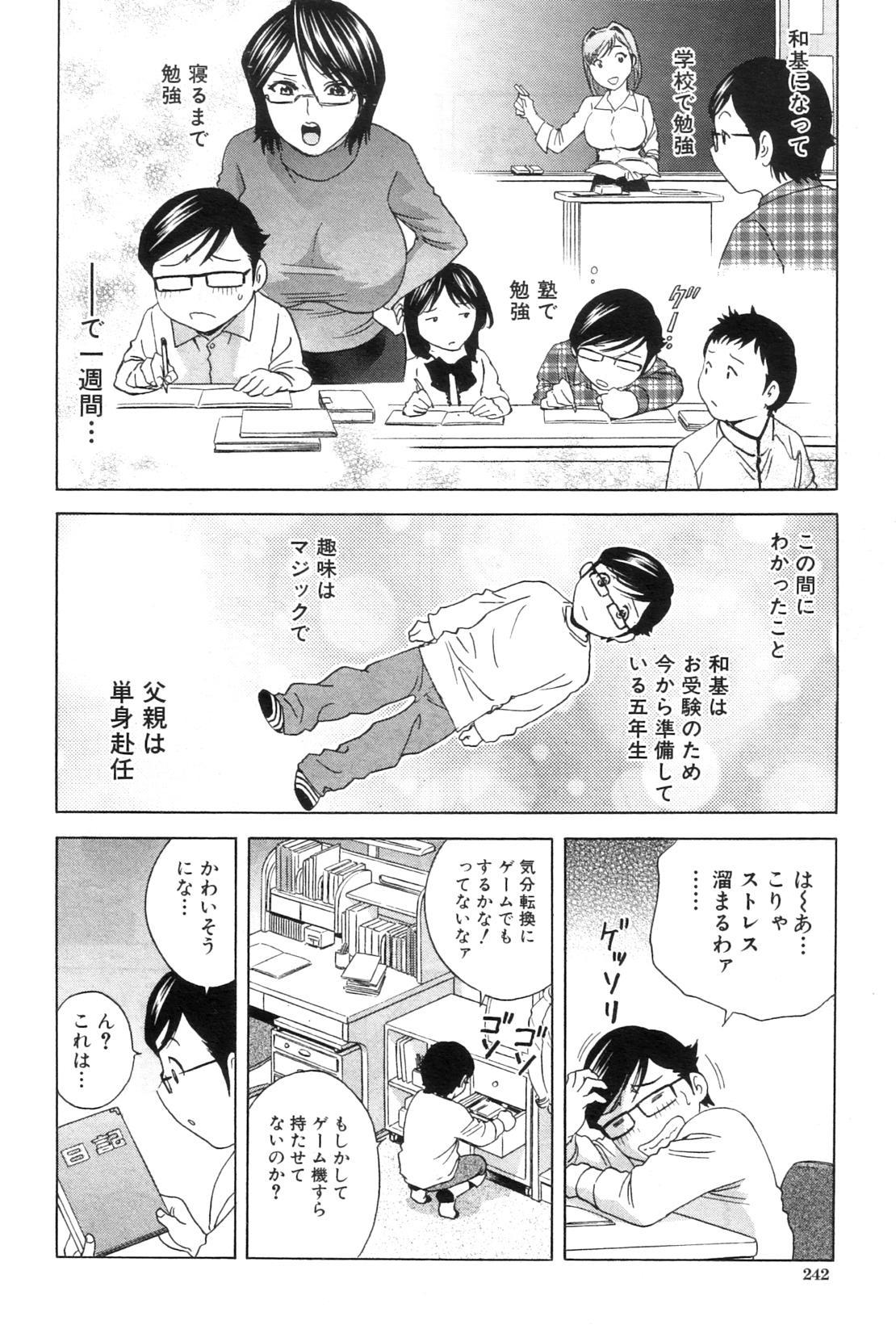 Kodomo ni Natte Okashi Makuru yo! Ch. 1-4 9