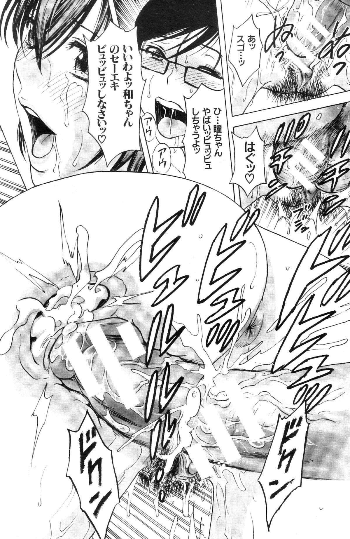 Kodomo ni Natte Okashi Makuru yo! Ch. 1-4 100