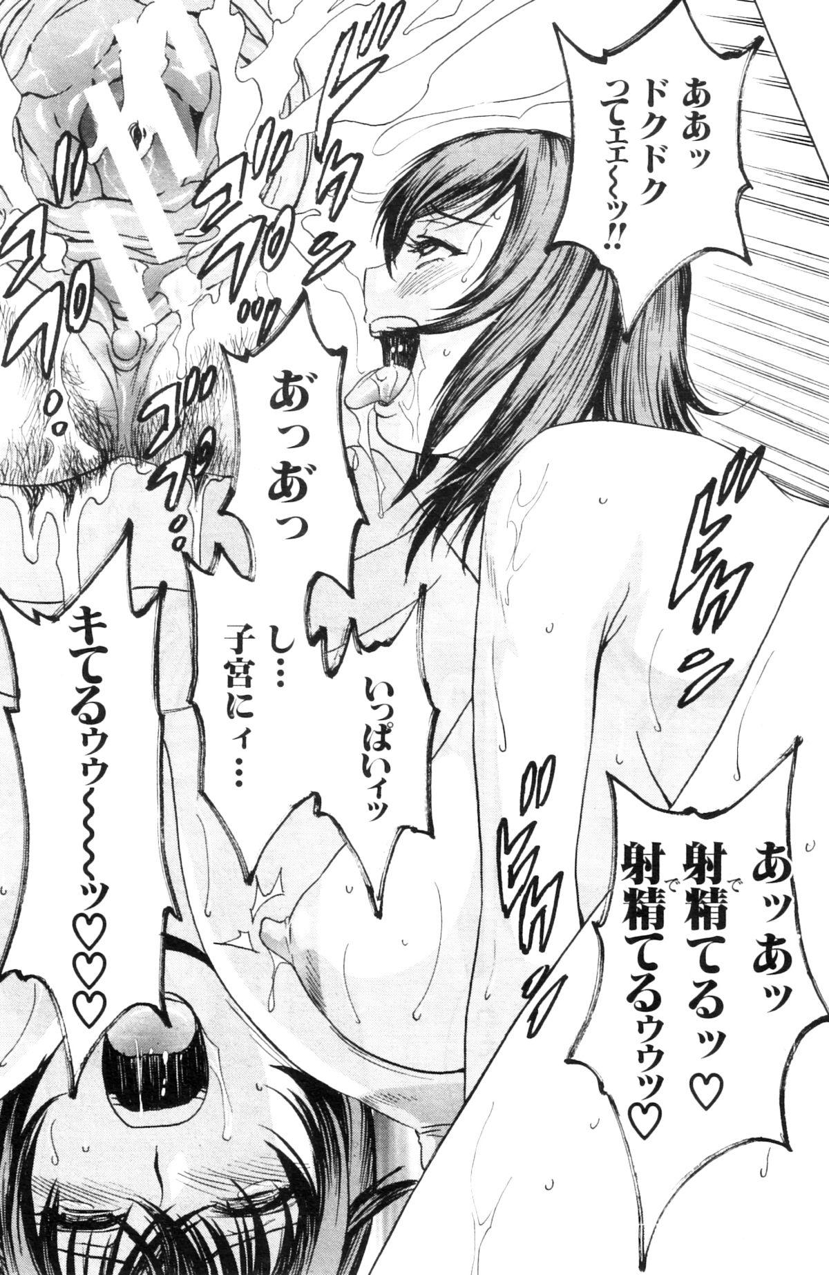 Kodomo ni Natte Okashi Makuru yo! Ch. 1-4 101