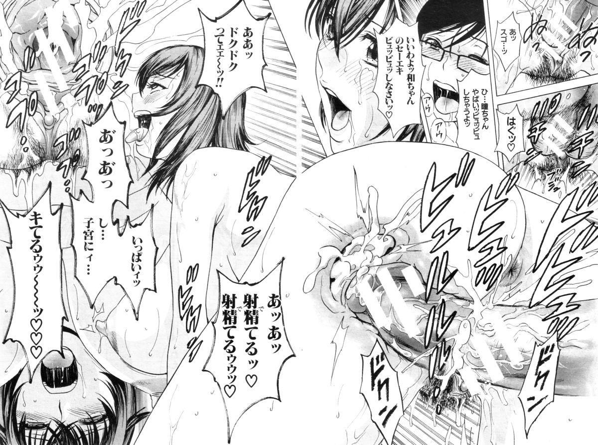 Kodomo ni Natte Okashi Makuru yo! Ch. 1-4 102