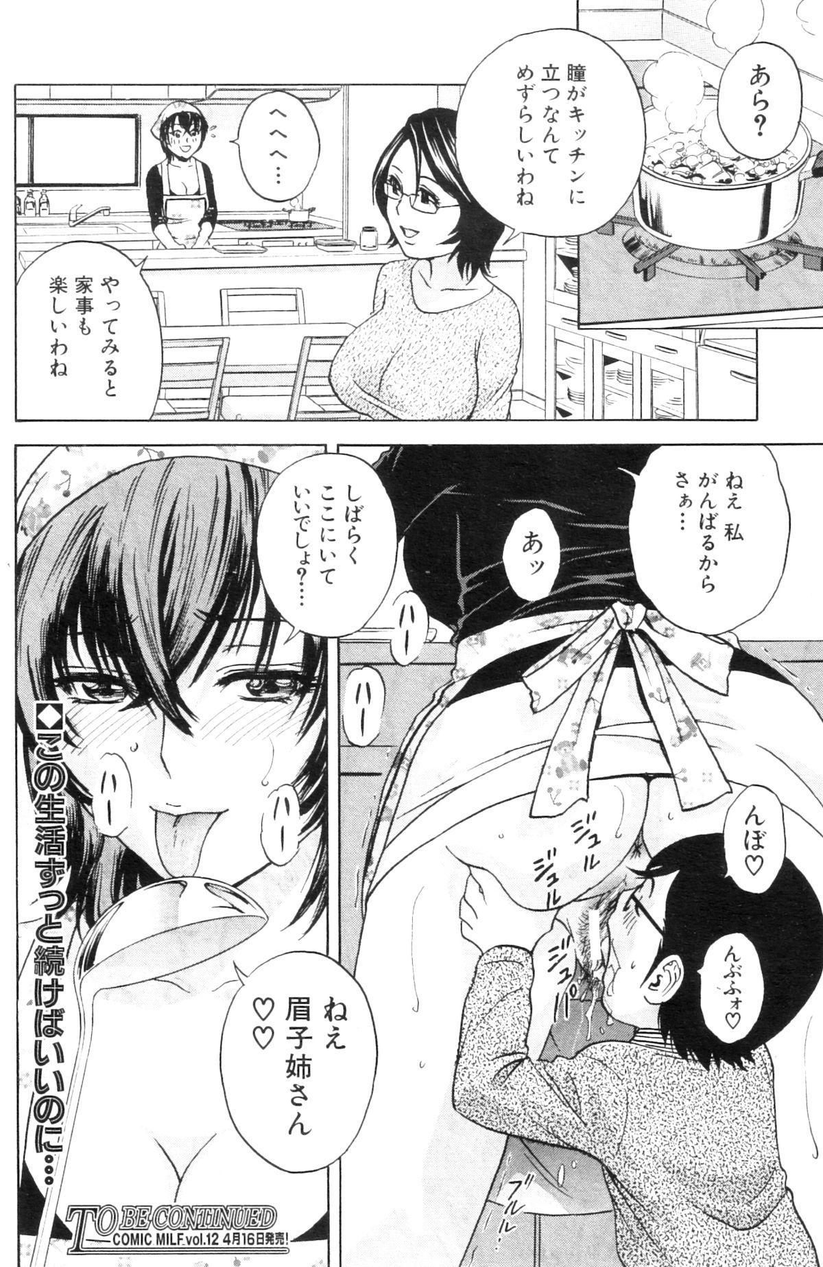 Kodomo ni Natte Okashi Makuru yo! Ch. 1-4 103