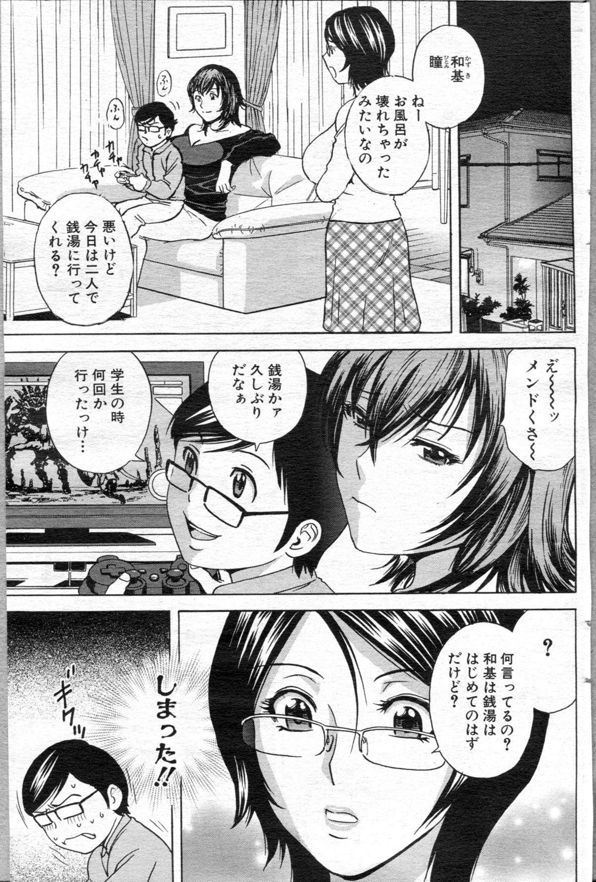 Kodomo ni Natte Okashi Makuru yo! Ch. 1-4 104