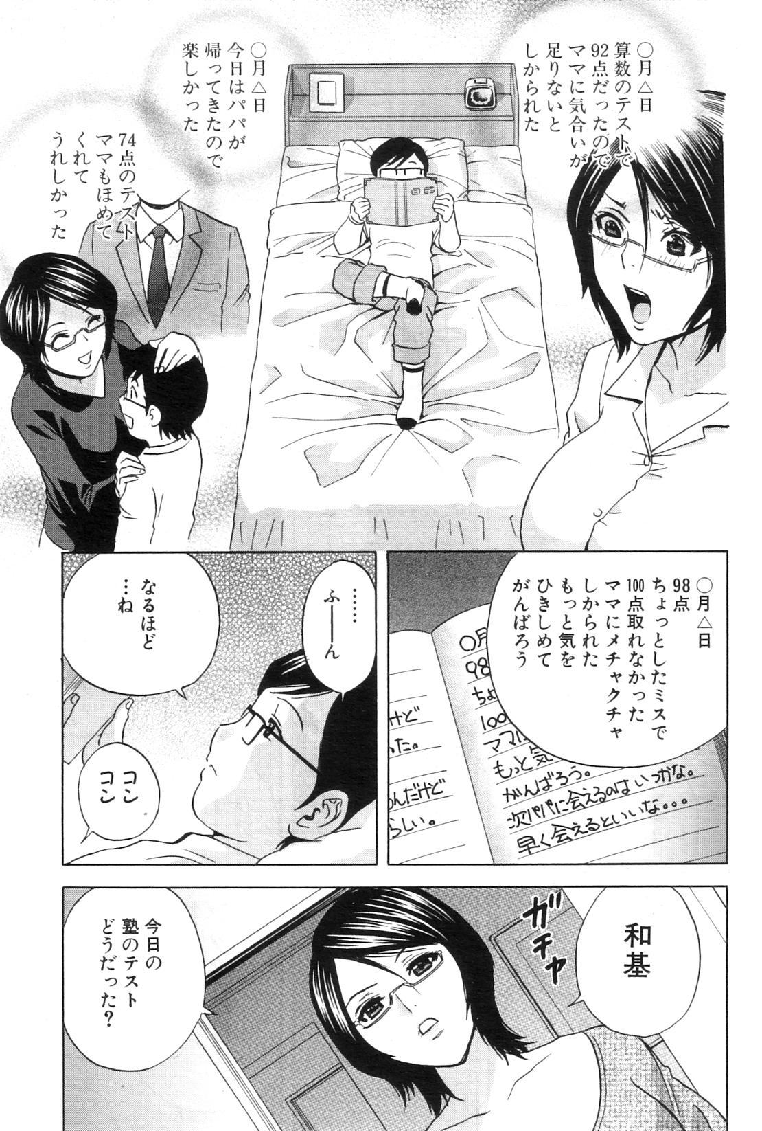 Kodomo ni Natte Okashi Makuru yo! Ch. 1-4 10