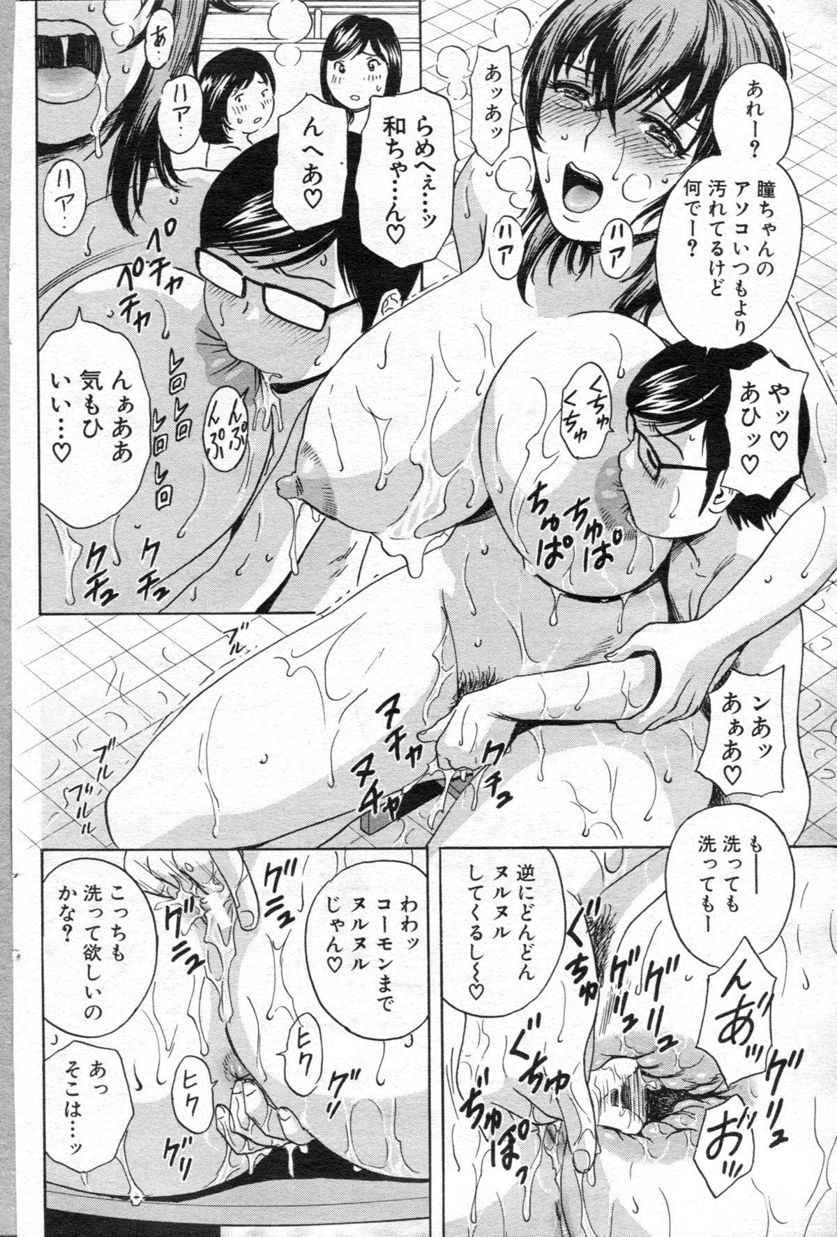 Kodomo ni Natte Okashi Makuru yo! Ch. 1-4 115