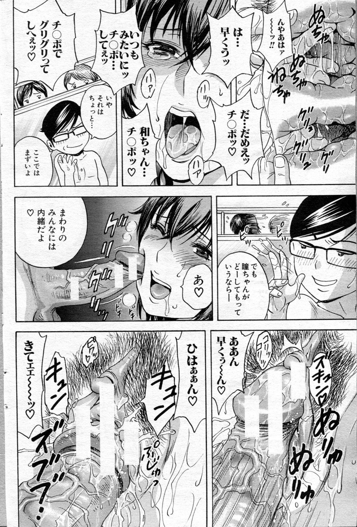 Kodomo ni Natte Okashi Makuru yo! Ch. 1-4 117