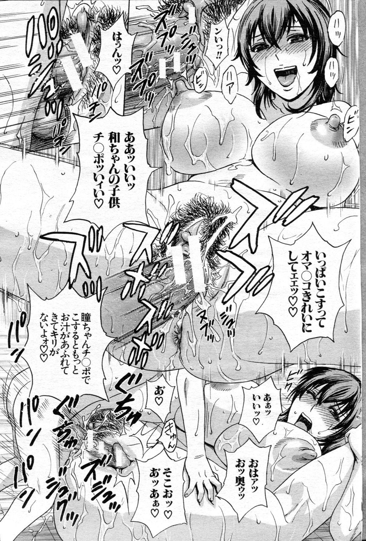 Kodomo ni Natte Okashi Makuru yo! Ch. 1-4 118