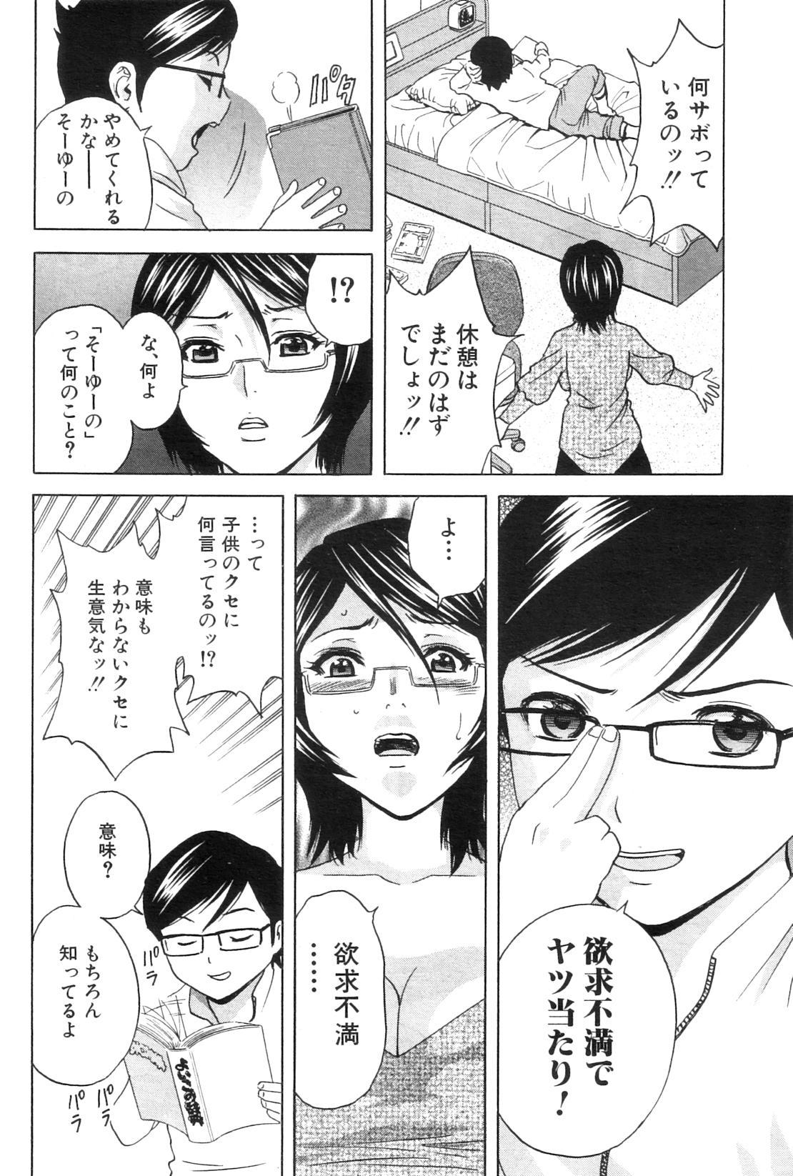 Kodomo ni Natte Okashi Makuru yo! Ch. 1-4 11