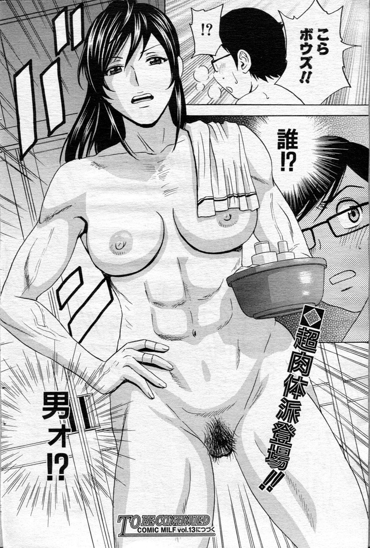 Kodomo ni Natte Okashi Makuru yo! Ch. 1-4 121