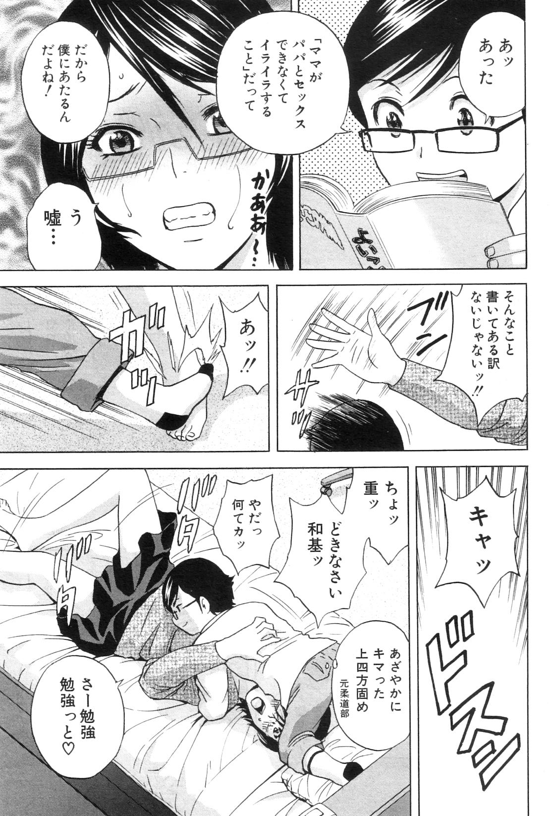 Kodomo ni Natte Okashi Makuru yo! Ch. 1-4 12