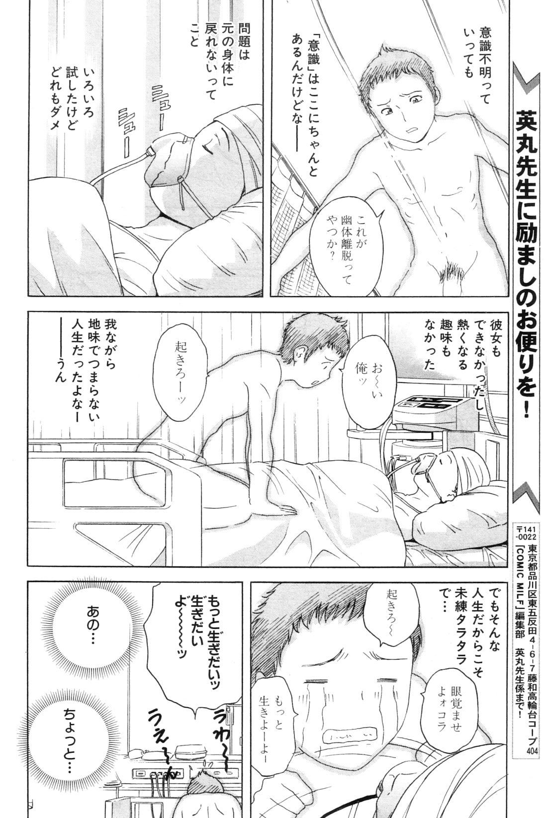 Kodomo ni Natte Okashi Makuru yo! Ch. 1-4 1