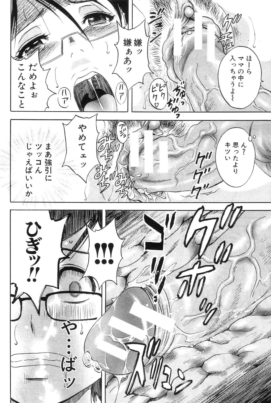 Kodomo ni Natte Okashi Makuru yo! Ch. 1-4 23