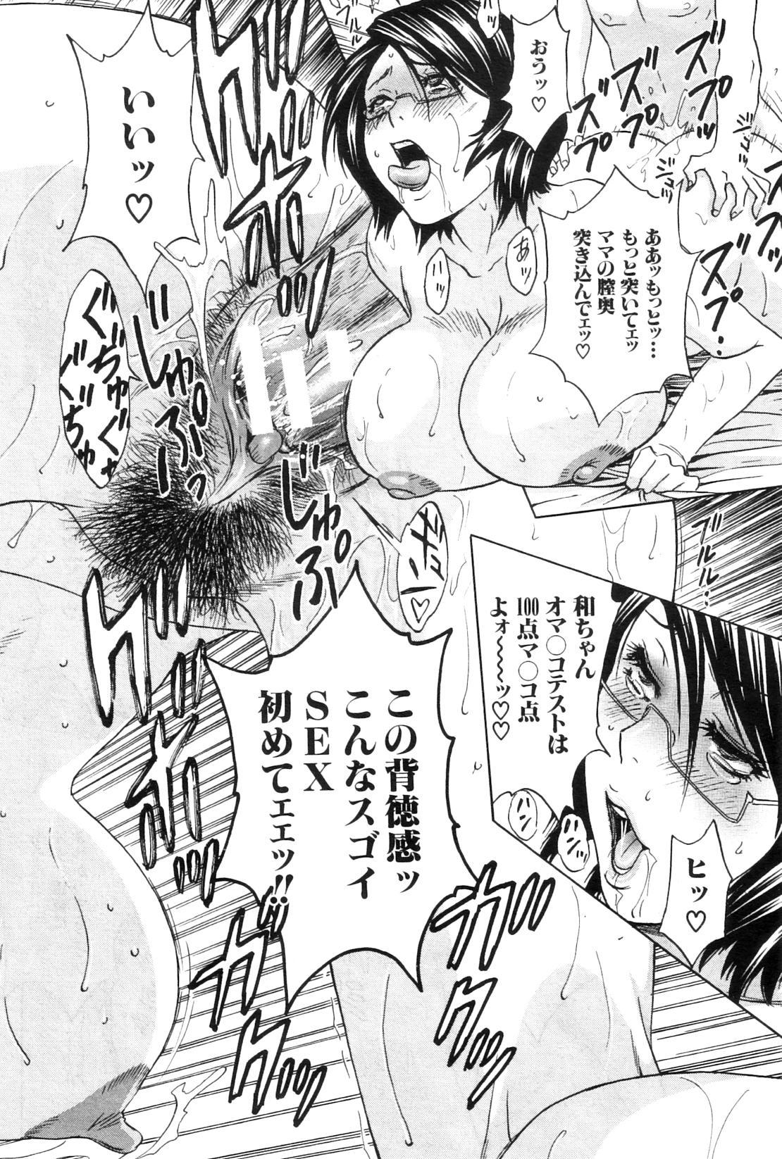 Kodomo ni Natte Okashi Makuru yo! Ch. 1-4 31