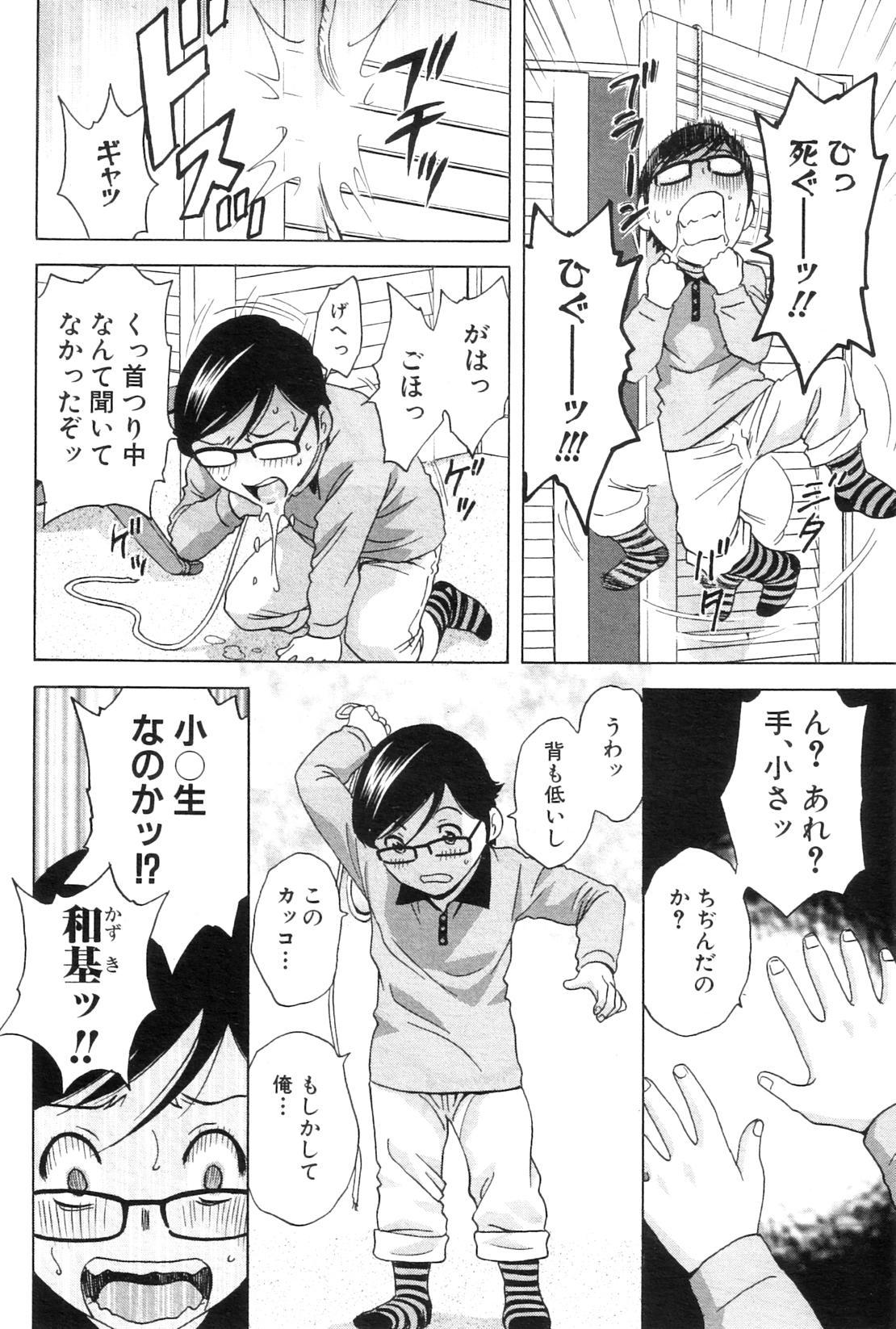 Kodomo ni Natte Okashi Makuru yo! Ch. 1-4 3