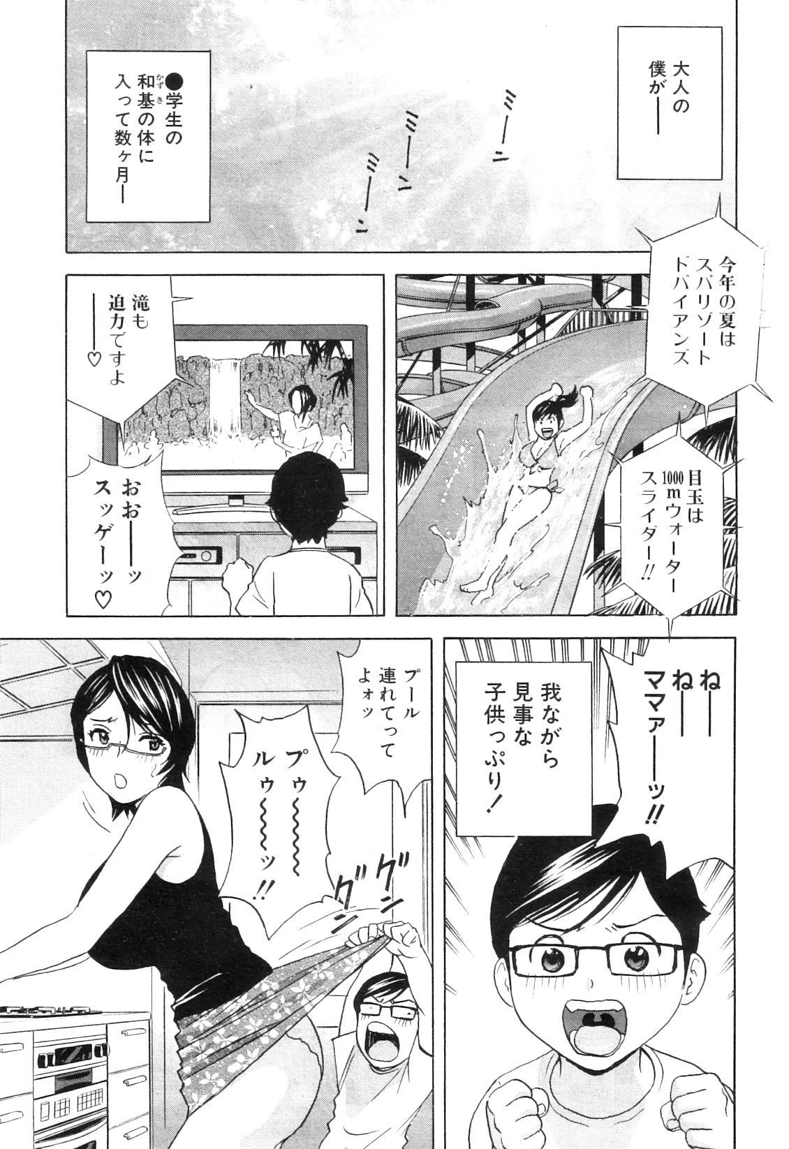 Kodomo ni Natte Okashi Makuru yo! Ch. 1-4 39