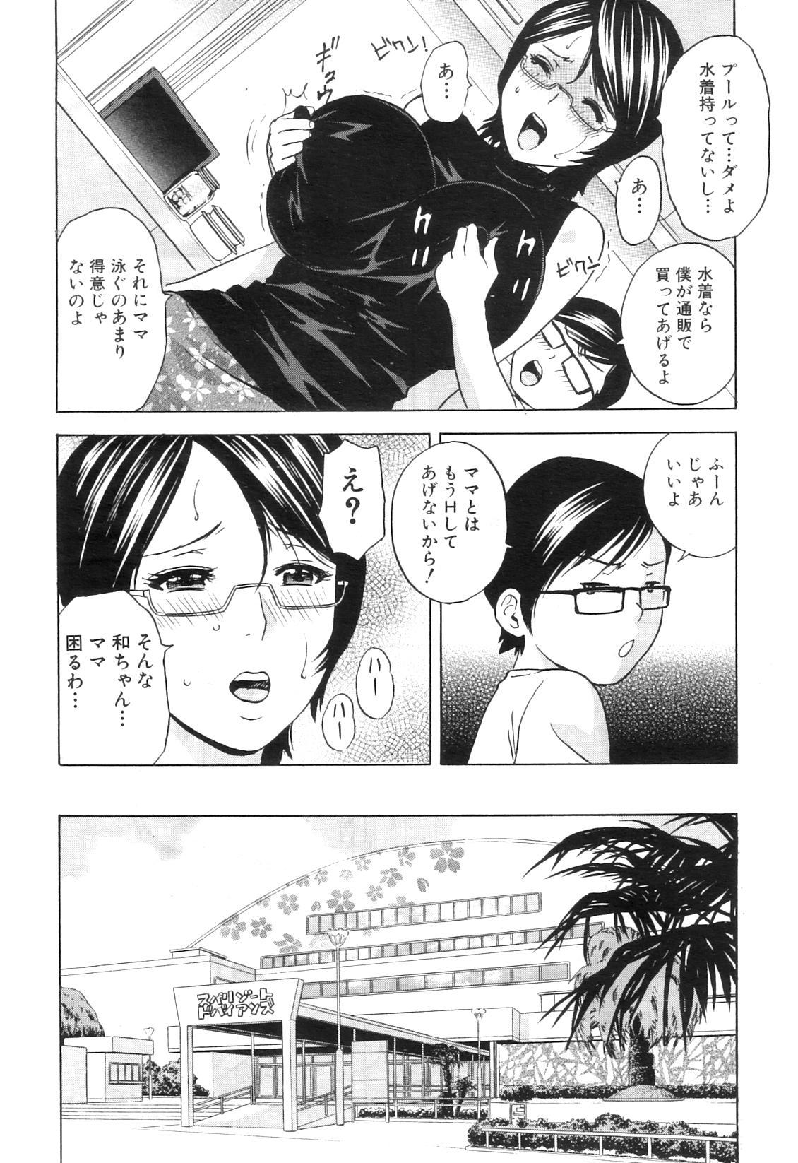 Kodomo ni Natte Okashi Makuru yo! Ch. 1-4 40