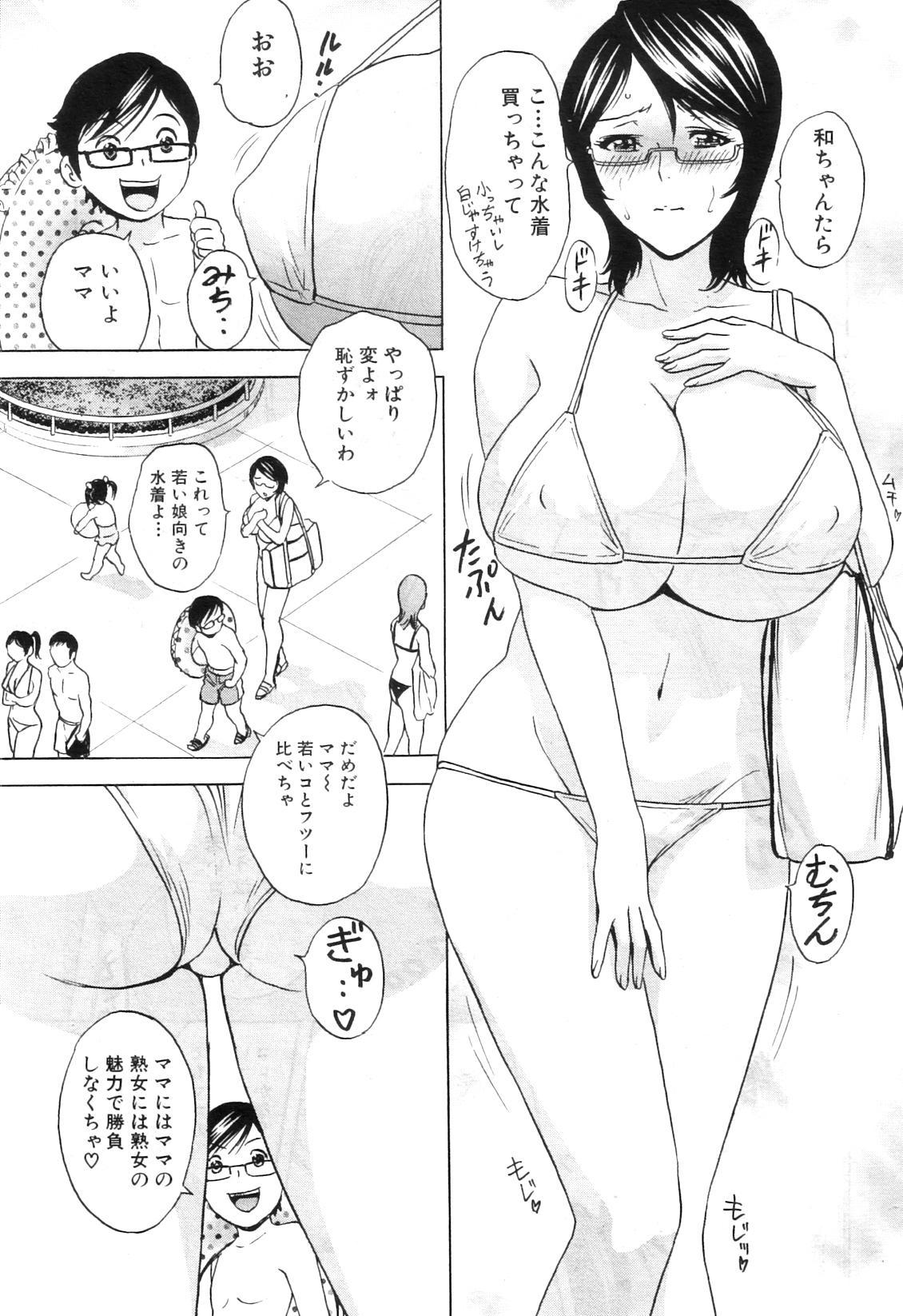 Kodomo ni Natte Okashi Makuru yo! Ch. 1-4 41