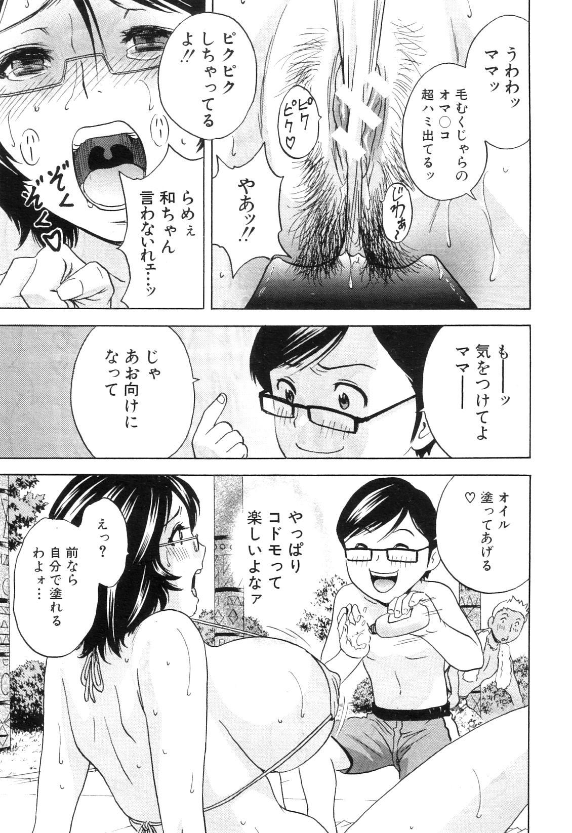 Kodomo ni Natte Okashi Makuru yo! Ch. 1-4 47