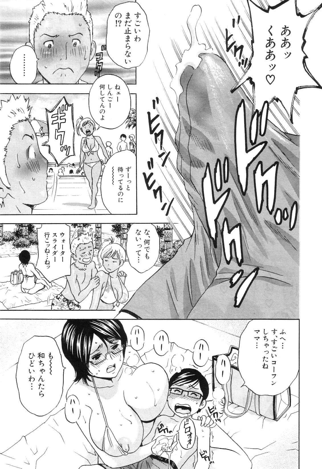 Kodomo ni Natte Okashi Makuru yo! Ch. 1-4 53