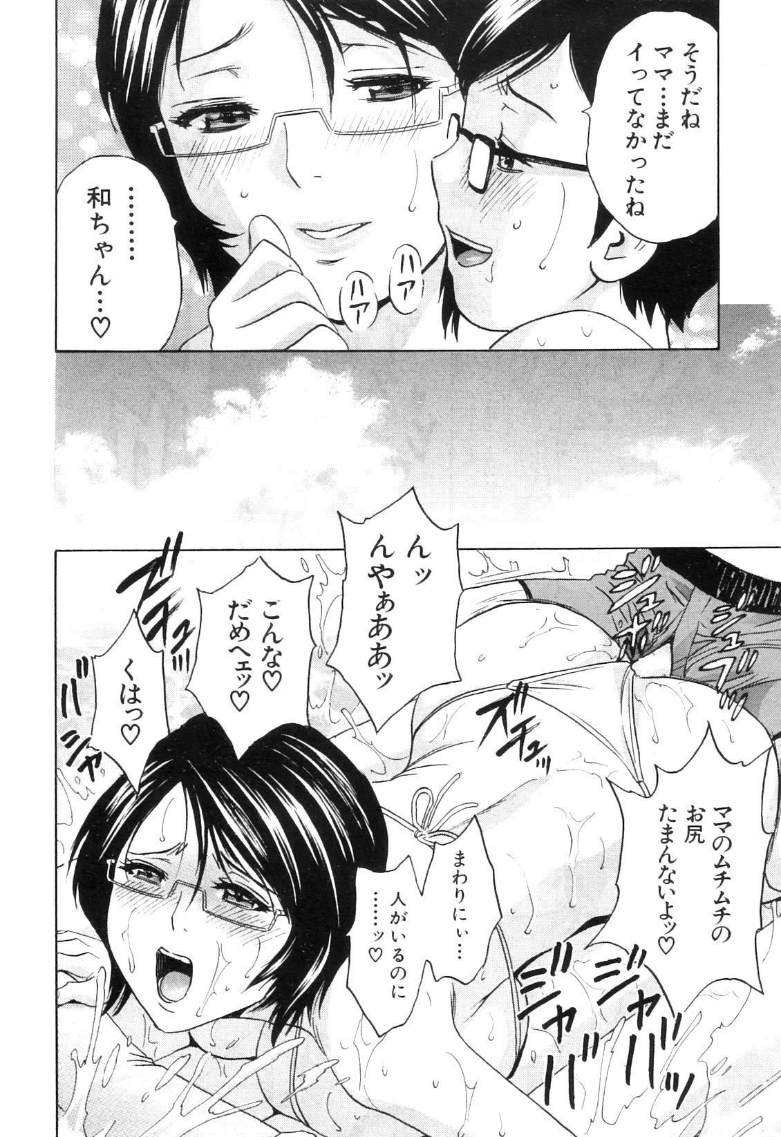 Kodomo ni Natte Okashi Makuru yo! Ch. 1-4 54