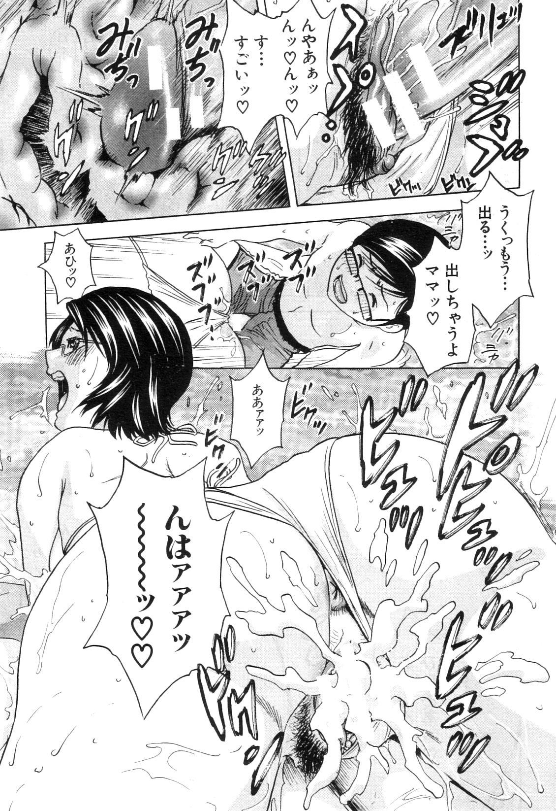 Kodomo ni Natte Okashi Makuru yo! Ch. 1-4 55