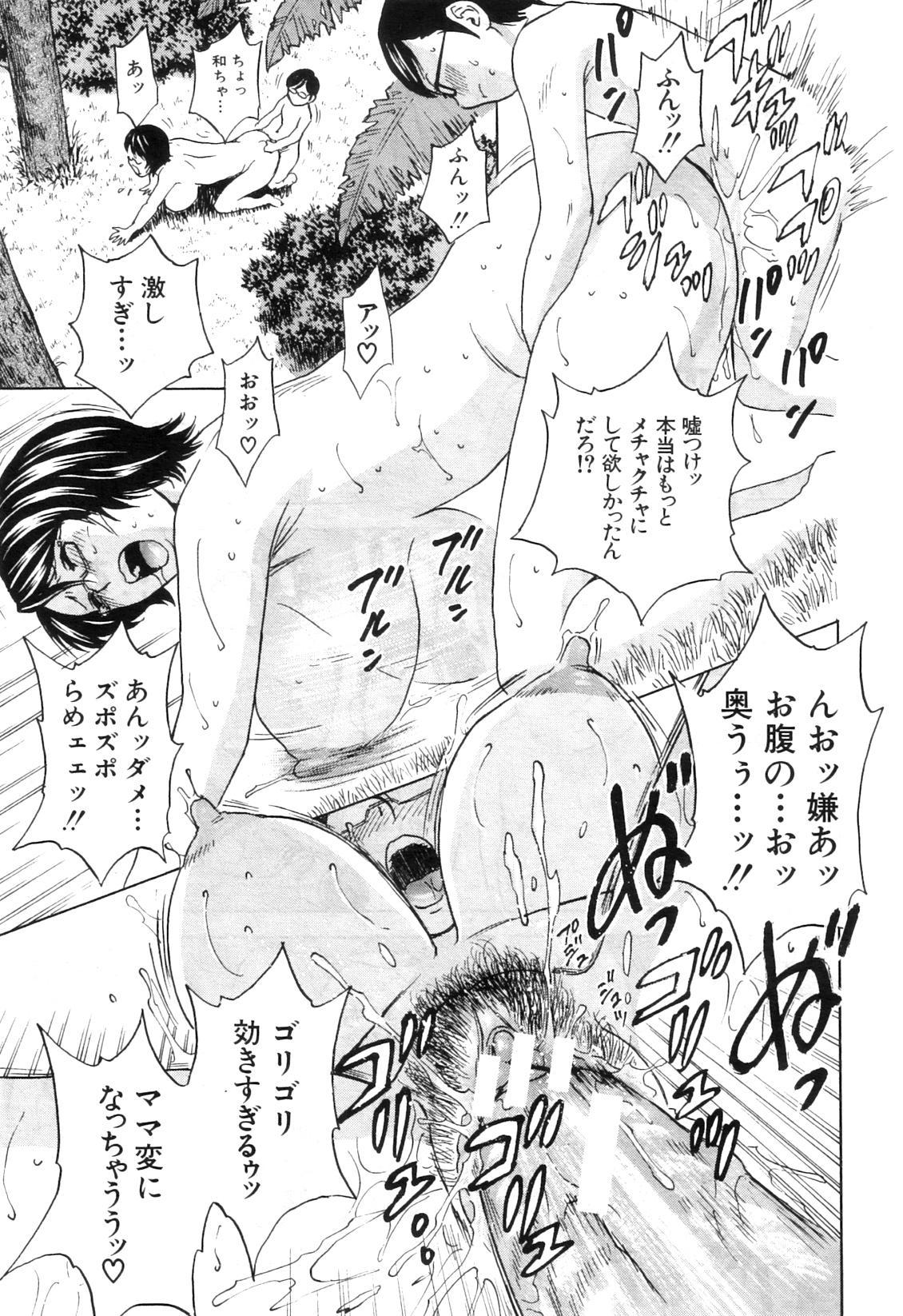 Kodomo ni Natte Okashi Makuru yo! Ch. 1-4 57