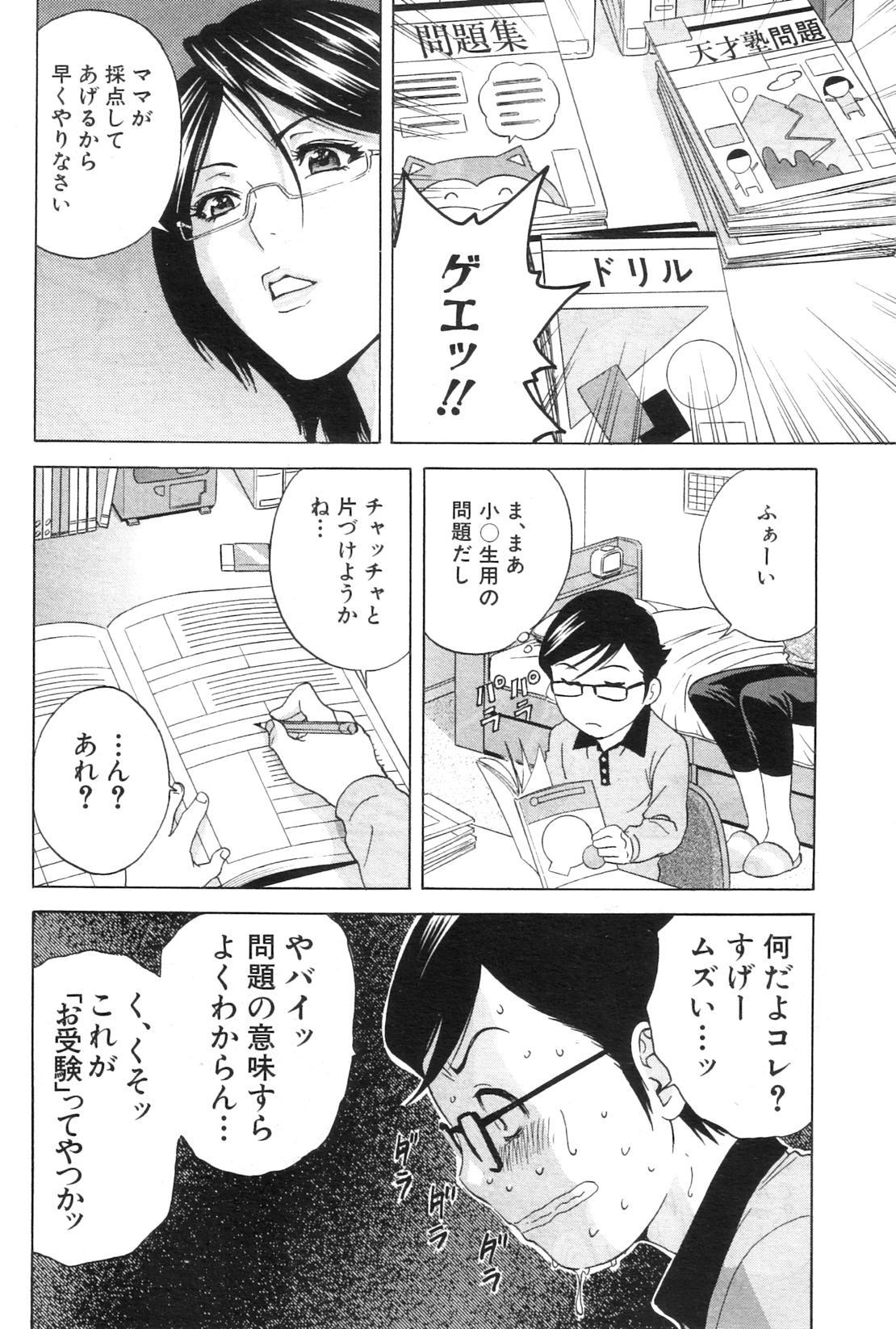 Kodomo ni Natte Okashi Makuru yo! Ch. 1-4 5