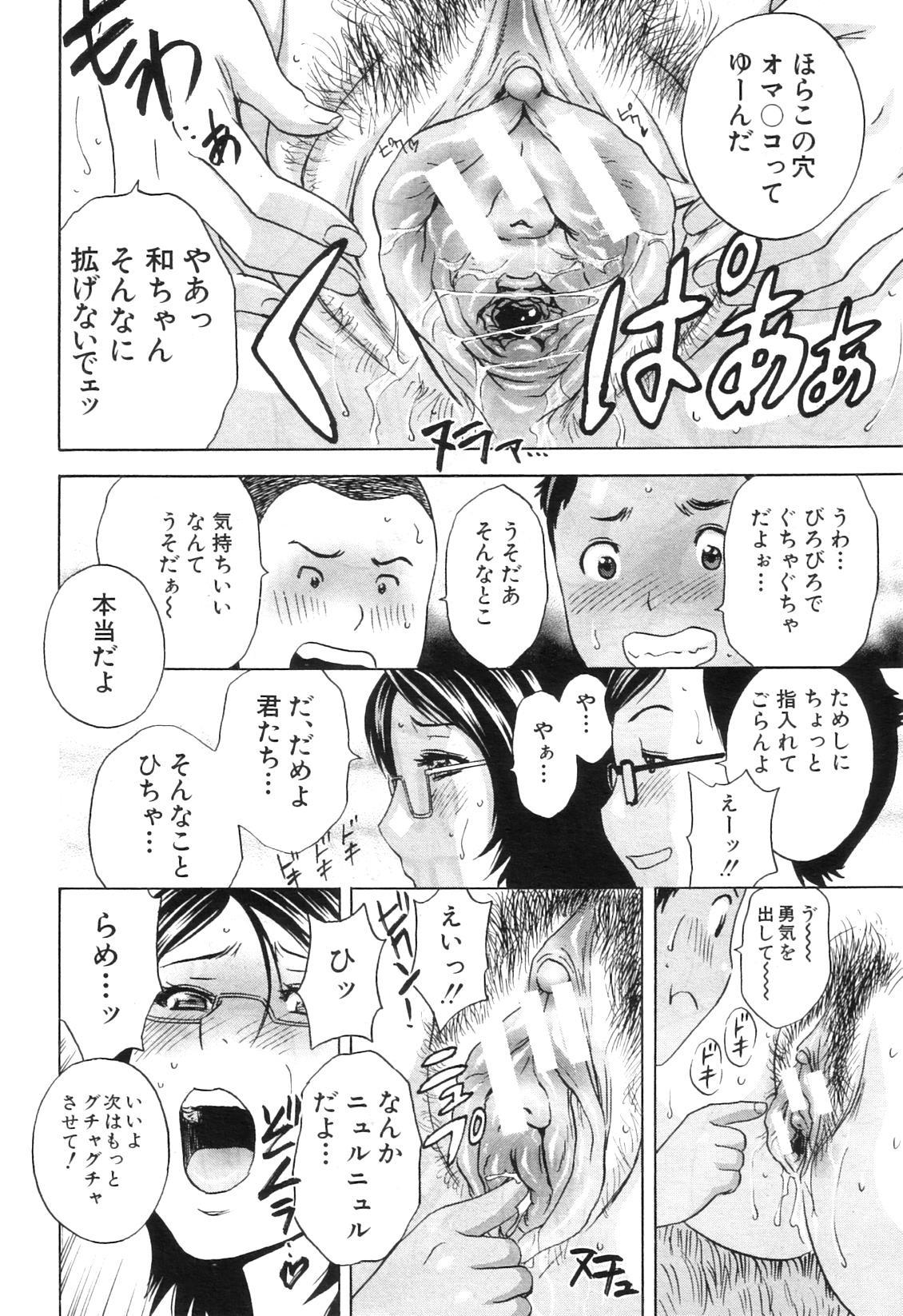 Kodomo ni Natte Okashi Makuru yo! Ch. 1-4 60