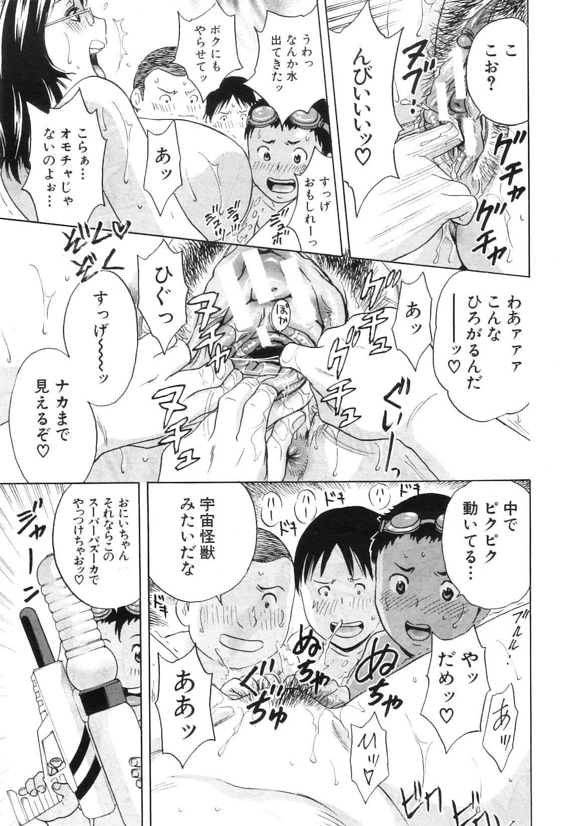 Kodomo ni Natte Okashi Makuru yo! Ch. 1-4 61