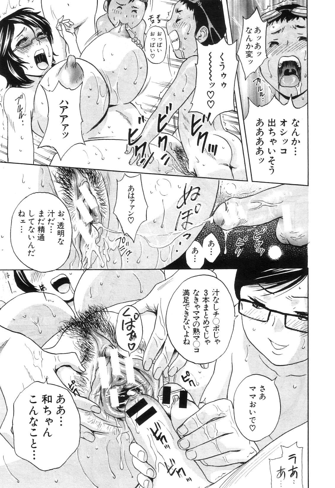 Kodomo ni Natte Okashi Makuru yo! Ch. 1-4 65