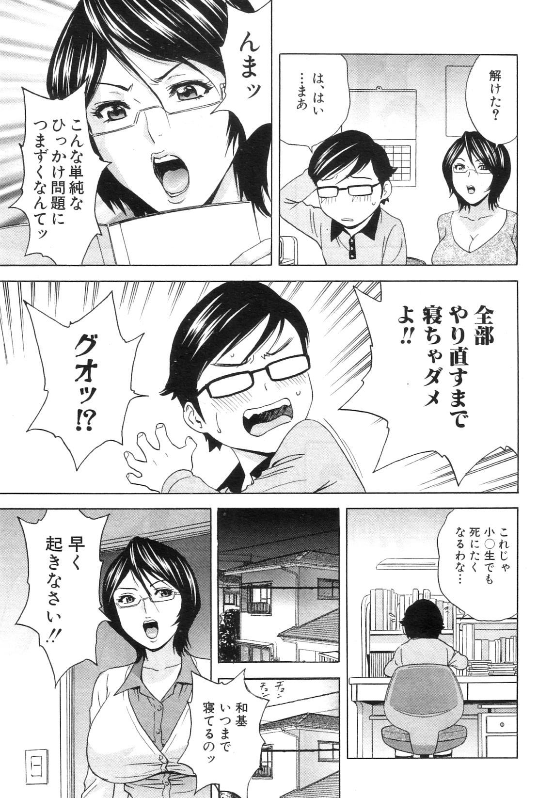 Kodomo ni Natte Okashi Makuru yo! Ch. 1-4 6