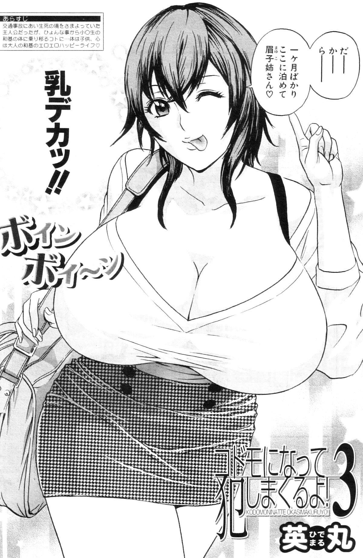 Kodomo ni Natte Okashi Makuru yo! Ch. 1-4 70