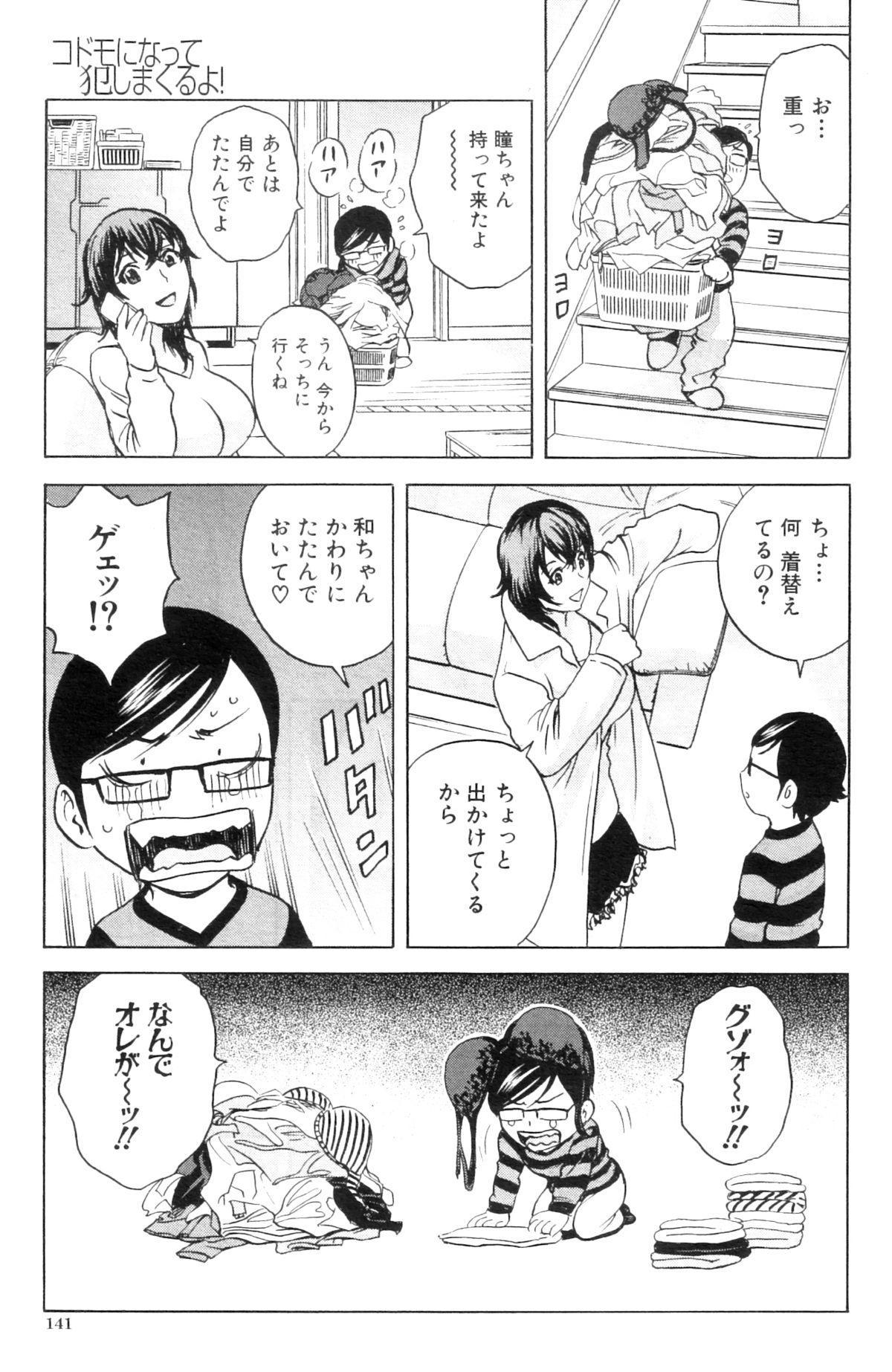 Kodomo ni Natte Okashi Makuru yo! Ch. 1-4 75