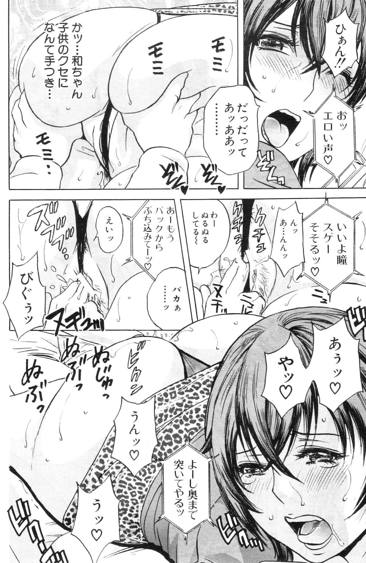 Kodomo ni Natte Okashi Makuru yo! Ch. 1-4 80